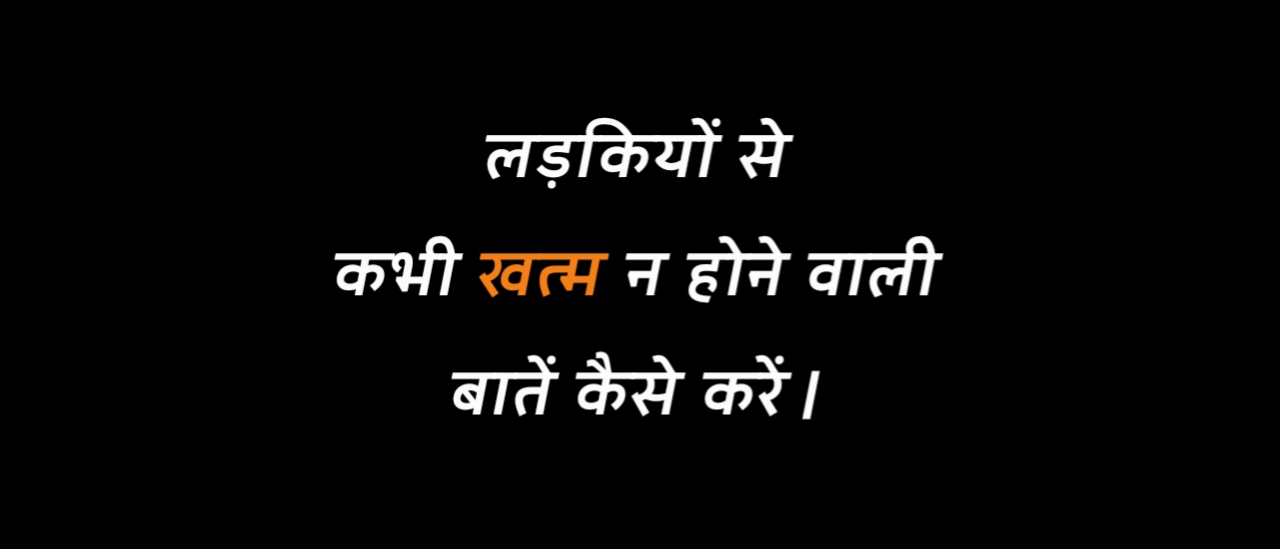 Topics to talk with Girl in Hindi, love tips hindi, hindi blogs, Hindi, Self Improvement in Hindi, Health Tips in Hindi, Life Lessons in Hindi, Facts & Knowledge in Hindi, Money Mantra, Love Tips in Hindi, hindi motivation, successful kaise bane, safalta ke sutra, safalta ke niyam, Success blog in Hindi, New Hindi Blog, Education Blog in Hindi, sab safal, क्या करें कि लड़की आपसे प्यार करें, Tips to make girl love you In Hindi, how to impress girl in hindi, ladki kaise patae, ladki patane ke tips, kisi ladki ko kaise impress kare, breakup with your partner, breakup with your bf, breakup with your gf in hindi, first date tips, first date tips in hindi, first meeting with girl tips, first meeting with girl tips in hindi,