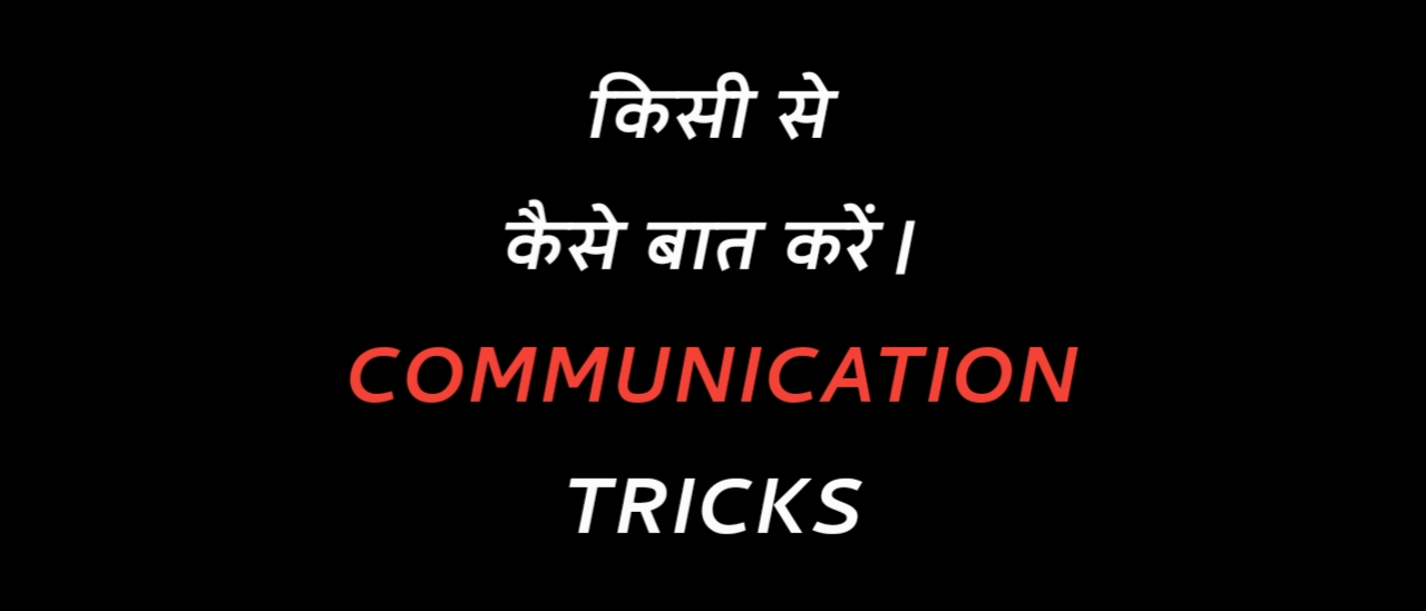Life Lessons Hindi , success tips in hindi, Secrets of Success in Hindi, Safalta Ke sutra, Success Mantra in Hindi, Self Improvement in Hindi, Health Tips in Hindi, Life Lessons in Hindi, Facts & Knowledge in Hindi, Money Mantra, Love Tips in Hindi, Habits to Achieve how to make decisions in hindi, Goals, SUCCESS HABITS, safalta ke liye tips, Thinking of successful people, communication tips hiundi, kaise baat kare, communication skills tips in hindi, Communication Tips In Hindi,